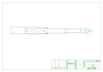 リコイルユニット組込図.png