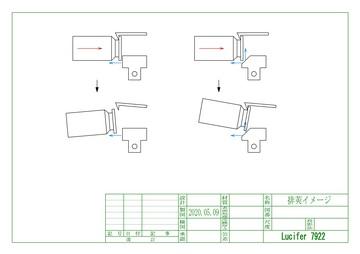 排莢イメージ.jpg